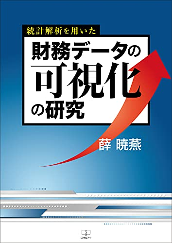 Research on visualization of financial data using statistical analysis (Japanese Edition)