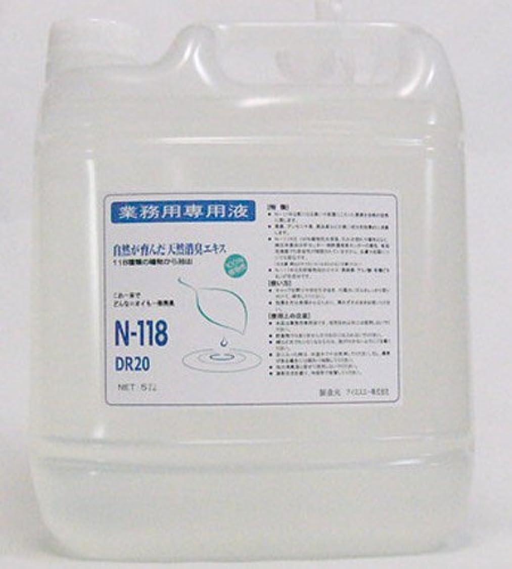 六選ぶビジョンN118 OH20 業務用消臭剤 除菌?消臭液 5リットル(20倍希釈)