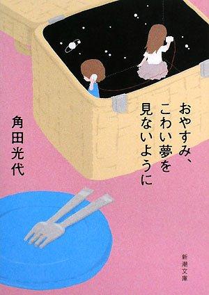 おやすみ、こわい夢を見ないように (新潮文庫)