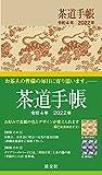 茶道手帳 令和4年(2022)版 淡交社 9784473044754