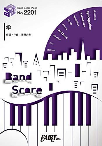 バンドスコアピースBP2201 傘 / King Gnu ~ブルボン「アルフォート」CMソング (BAND SCORE PIECE)