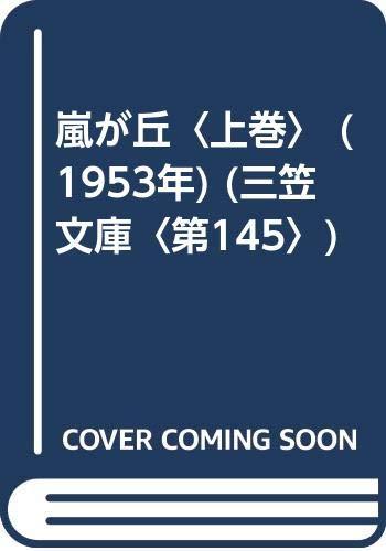 嵐が丘〈上巻〉 (1953年) (三笠文庫〈第145〉)の詳細を見る