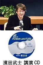 濱田武士 日本漁業の真実の著者【講演CD:「日本漁業の真実」~何が求められているのか~】