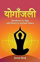 Yoganjalee Handbook on Yoga with Photos & Youtube Videos