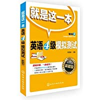 This is the - English 4 simulation tests (New Questions)(Chinese Edition)