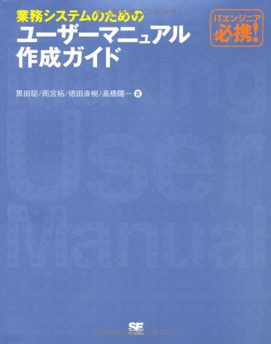 業務システムのためのユーザーマニュアル作成ガイドの詳細を見る