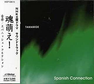 NHK土曜ドラマサウンドトラック「魂萌え!」