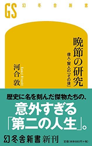 晩節の研究 偉人・賢人の「その後」 (幻冬舎新書)