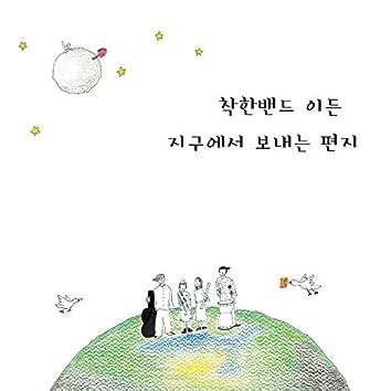 지구에서 보내는 편지