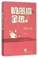 阿笨猫全传(2)/冰波经典童话精品系列