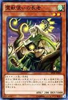 霊獣使いの長老 ノーマル 遊戯王 トライブ・フォース sptr-jp023