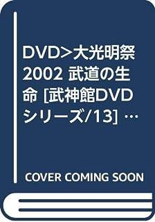 DVD>大光明祭2002 武道の生命 [武神館DVDシリーズ/13] (<DVD>)