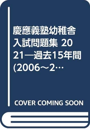 慶應義塾幼稚舎入試問題集 2021―過去15年間(2006~2020) (有名小学校合格シリーズ)