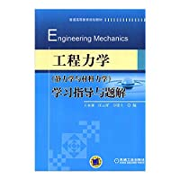 Engineering Mechanics (Statics and Mechanics of Materials) learning guidance and problem solution(Chinese Edition)