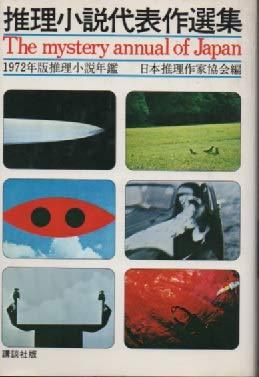 推理小説代表作選集〈1972年版〉―推理小説年鑑 (1972年)