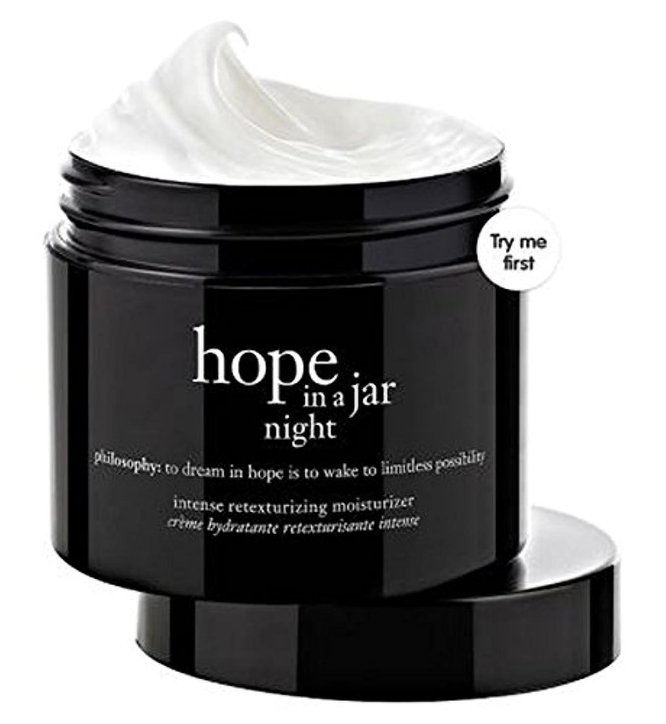 評議会現実にはマーキングphilosophy hope in a jar night intense retexturizing moisturiser 60ml - Try Me First! - 瓶の夜激しいRetexturizingの保湿60ミリリットルで哲学の希望 - 最初に私を試してみてください! (Philosophy) [並行輸入品]