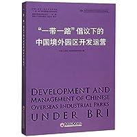 一带一路倡议下的中国境外园区开发运营
