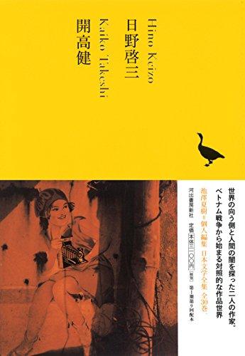 日野啓三/開高健 (池澤夏樹=個人編集 日本文学全集21)
