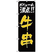 【2枚セット】のぼり ボリューム満点!牛串 YN-1972【宅配便】 のぼり 看板 ポスター タペストリー 集客 [並行輸入品]