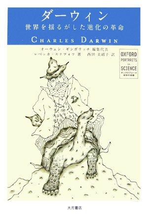ダーウィン―世界を揺るがした進化の革命 (オックスフォード科学の肖像)の詳細を見る