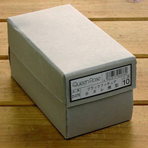 霜鳥製作所ブラックフィギュアカヌレ焼型10個セット日本製D-076