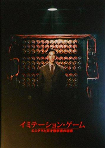 【映画パンフレット】 イミテーション・ゲーム エニグマと天才数学者の秘密