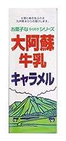 木村 大阿蘇牛乳キャラメル 内容量:18粒 10B×12個  1箱:120個