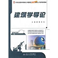 Introduction to the 21st century civil architecture colleges nationwide application of innovative architectural planning materials Talents(Chinese Edition)