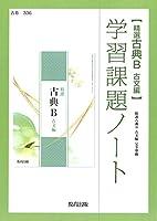 精選古典B古文編 学習課題ノート (古B336)