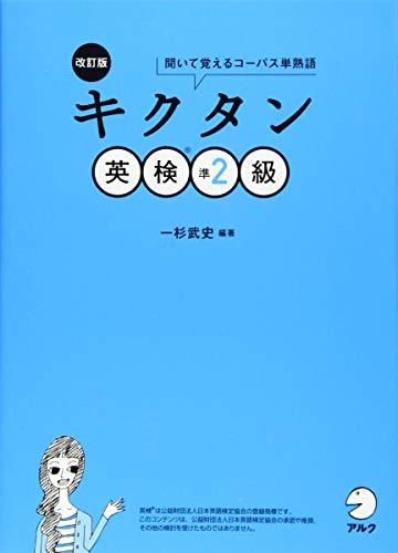 【CD-ROM・音声DL・赤シート付】改訂版 キクタン英検準2級