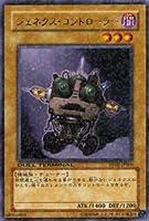 遊戯王シングルカード ジェネクス・コントローラー レア dt02-jp009