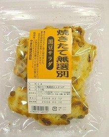 黒豆入りサラダせんべい 100g (焼きたて無選別)※化学調味料無添加※国産米100%