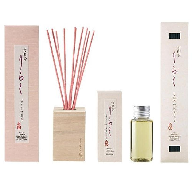 かまど涙暫定大香 竹彩香 りらく さくら 50ml と 交換用 さくら、交換用竹スティック さくらの色 セット