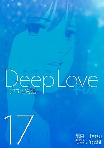 Deep Love [REAL](17) (ヤンマガKCスペシャル)