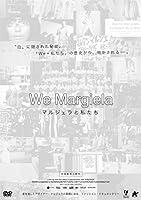 We Margiela マルジェラと私たち [DVD]