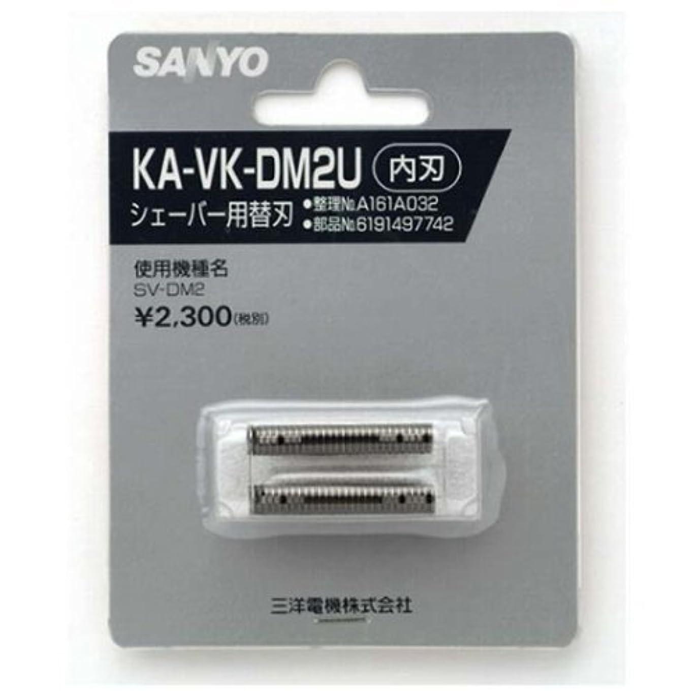 成り立つ十代突っ込むサンヨー 交換用替刃(内刃) KA-VK-DM2U