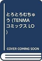 とろとろむちゅう (TENMAコミックス LO)
