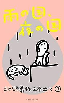 [北野勇作]の雨の国、夜の国