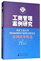 工商管理案例研究--重庆工商大学2013-2015级MBA研究生案例成果精选