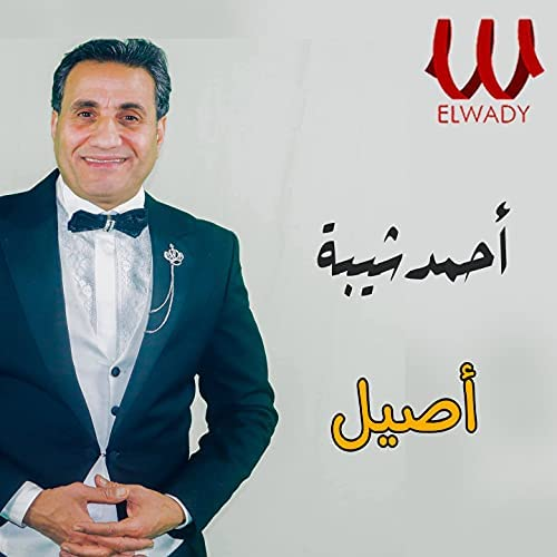 Ahmed Sheba