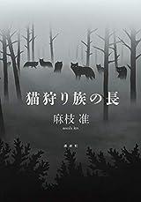 麻枝准の初の文芸小説作品「猫狩り族の長」5月発売