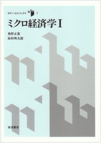 ミクロ経済学 (1) (モダン・エコノミックス (1))
