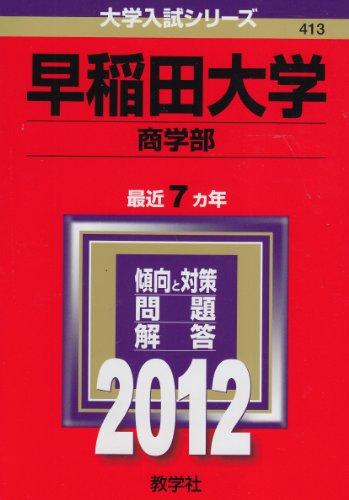 早稲田大学(商学部) (2012年版 大学入試シリーズ)