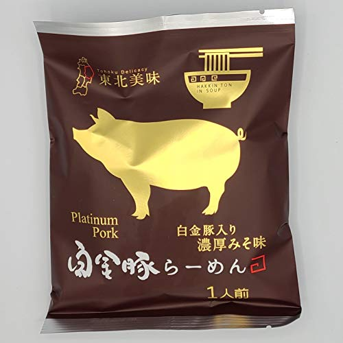 白金豚らーめん 10食セット