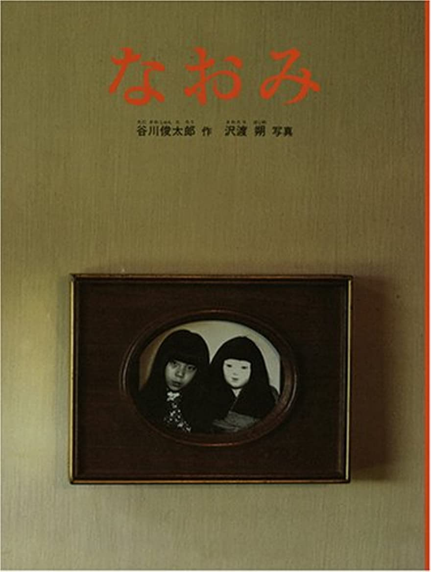 トリクル違反四回なおみ (日本傑作絵本シリーズ)