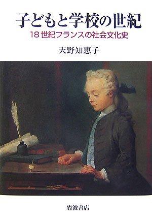 子どもと学校の世紀―18世紀フランスの社会文化史