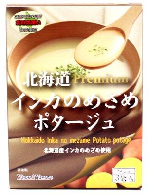 北海道インカのめざめポタージュ 3食×8箱 (24食入)