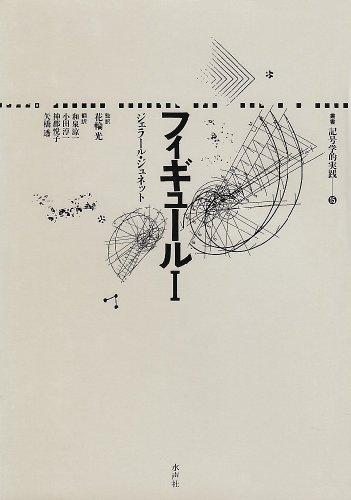 フィギュール〈1〉 (叢書 記号学的実践)