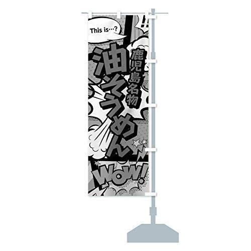 油そうめん のぼり旗 サイズ選べます(コンパクト45x150cm 右チチ)