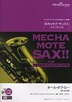 管楽器ソロ楽譜 めちゃモテサックス〜テナーサックス〜 オールオブミー 模範演奏・カラオケCD付 (WMT-11-005)